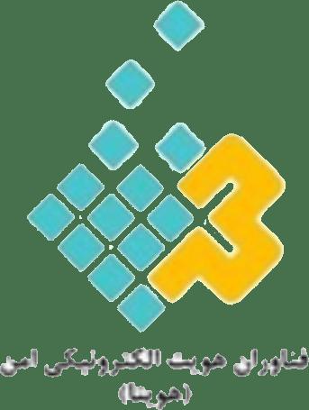 شرکت فناوران هویت الکترونیکی امن (هویتا)