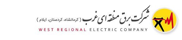 لوگو شرکت برق منطقه ای غرب